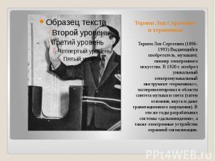 Термен Лев Сергеевич и терменвокс Термен Лев Сергеевич (1896-1993) Выдающийся из