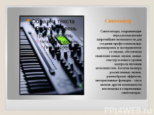 Синтезаторы, открывающие перед музыкантами широчайшие возможности для создания п