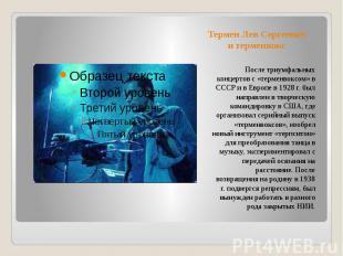 Термен Лев Сергеевич и терменвокс После триумфальных концертов с «терменвоксом»