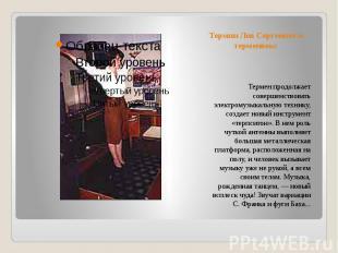Термин Лев Сергеевич и терменвокс Термен продолжает совершенствовать электромузы