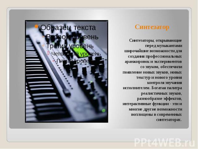 Синтезаторы, открывающие перед музыкантами широчайшие возможности для создания профессиональных аранжировок и экспериментов со звуком, обеспечили появление новых звуков, новых текстур и нового уровня контроля звучания исполнителем. Богатая палитра р…