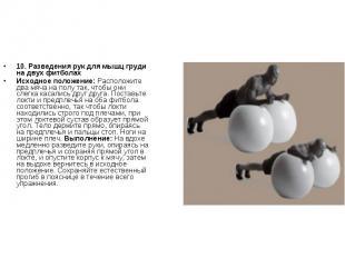 10. Разведения рук для мышц груди на двух фитболахИсходное положение: Расположит
