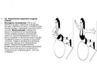 13. Укрепление верхнего отдела спиныИсходное положение: Лягте на фитбол грудью,