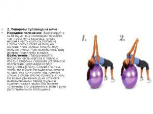 2. Повороты туловища на мячеИсходное положение: Зафиксируйте себя на мяче, в пол