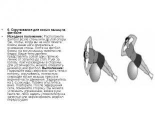 6. Скручивания для косых мышц на фитболеИсходное положение: Расположите фитбол в