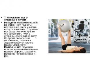 7. Опускания ног в стороны с мячомИсходное положение: Лежа на спине, ноги поднят
