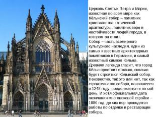 Церковь Святых Петра и Марии, известная во всем мире как Кёльнский собор – памят