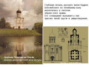 Глубокая печаль русского князя Андрея Боголюбского по погибшему сыну вопл