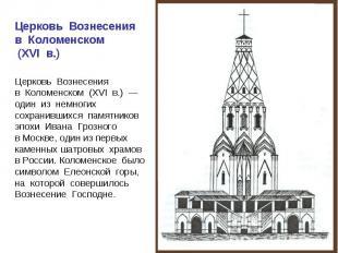 Церковь Вознесения в Коломенском (XVI в.) Церковь Вознесения в Коломенс