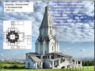 Церковь Вознесения в Коломенском (XVI в.) Ничто меня так не поразило, как