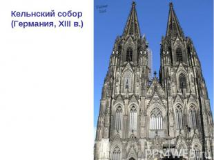 Кельнский собор(Германия, ХIII в.)