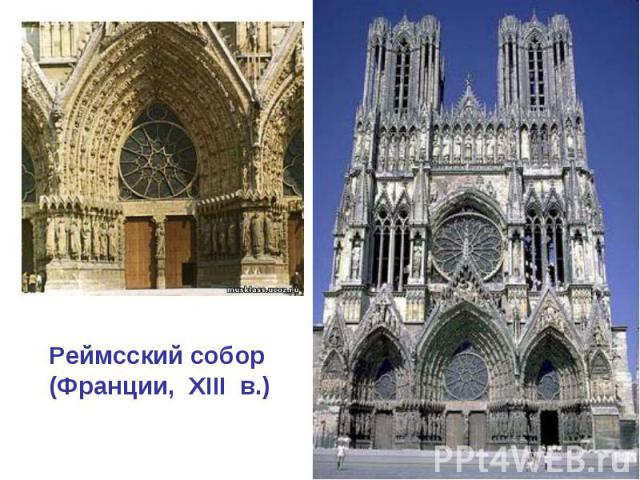 Реймсский собор (Франции, XIII в.)
