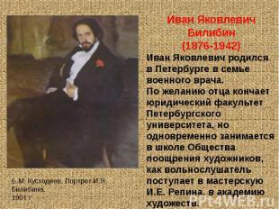 Иван Яковлевич Билибин(1876-1942)Иван Яковлевич родился в Петербурге в семье вое