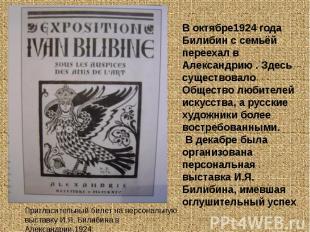 В октябре1924 года Билибин с семьёй переехал в Александрию . Здесь существовало