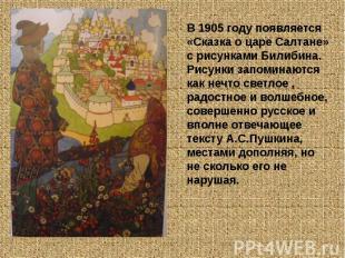 В 1905 году появляется «Сказка о царе Салтане» с рисунками Билибина. Рисунки зап