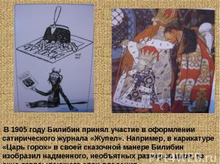 В 1905 году Билибин принял участие в оформлении сатирического журнала «Жупел». Н