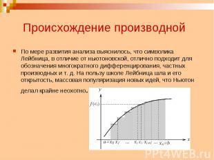 По мере развития анализа выяснилось, что символика Лейбница, в отличие от ньютон