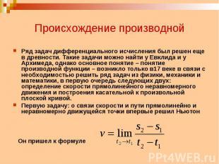 Происхождение производной Ряд задач дифференциального исчисления был решен еще в