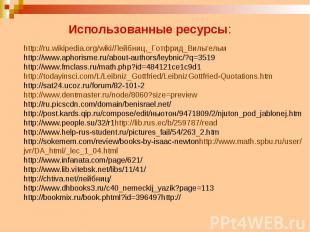 http://ru.wikipedia.org/wiki/Лейбниц,_Готфрид_Вильгельмhttp://www.aphorisme.ru/a