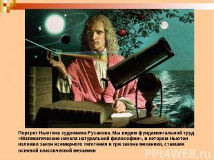 Портрет Ньютона художника Русакова. Мы видим фундаментальной труд «Математически