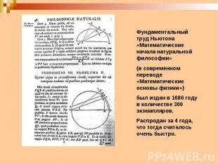 Фундаментальный труд Ньютона «Математические начала натуральной философии»(в сов