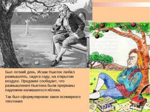 Был летний день. Исаак Ньютон любил размышлять, сидя в саду, на открытом воздухе