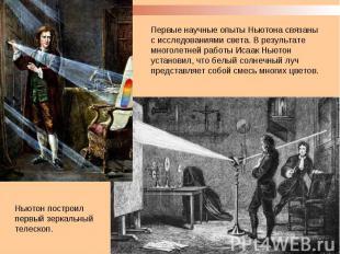 Первые научные опыты Ньютона связаны с исследованиями света. В результате многол