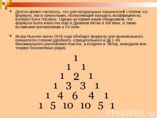Долгое время считалось, что для натуральных показателей степени эту формулу, как