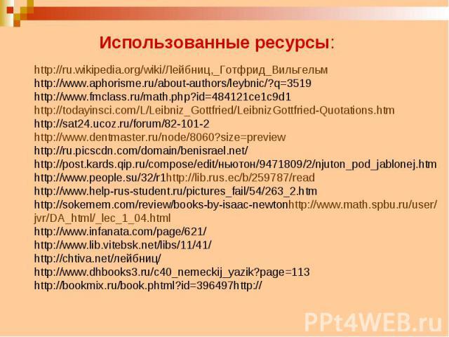 http://ru.wikipedia.org/wiki/Лейбниц,_Готфрид_Вильгельмhttp://www.aphorisme.ru/about-authors/leybnic/?q=3519http://www.fmclass.ru/math.php?id=484121ce1c9d1http://todayinsci.com/L/Leibniz_Gottfried/LeibnizGottfried-Quotations.htmhttp://sat24.ucoz.ru/…