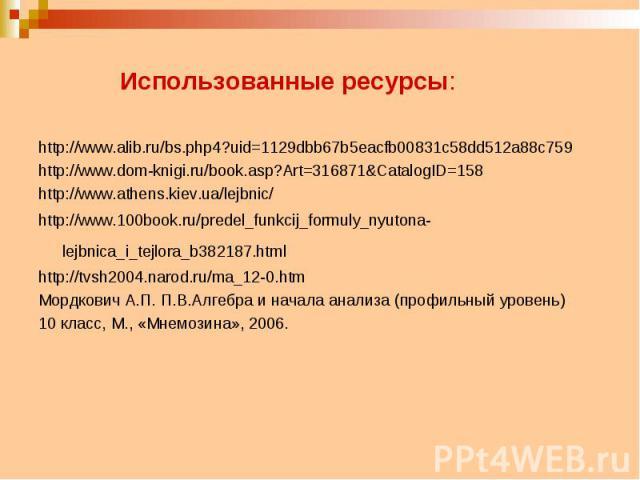 http://www.alib.ru/bs.php4?uid=1129dbb67b5eacfb00831c58dd512a88c759http://www.dom-knigi.ru/book.asp?Art=316871&CatalogID=158http://www.athens.kiev.ua/lejbnic/http://www.100book.ru/predel_funkcij_formuly_nyutona-lejbnica_i_tejlora_b382187.html http:/…