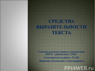 Средства выразительности текста Учитель русского языка и литературы МБОУ «Дабанс