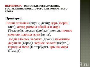 Перифраза - описательное выражение, употребленное вместо того или конкретного сл