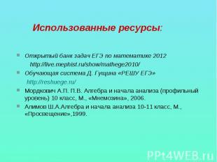 Использованные ресурсы: Открытый банк задач ЕГЭ по математике 2012 http://live.m