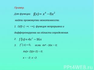 Пример.Для функции найти промежутки монотонности.D(f)=( –∞; +∞), функция непреры