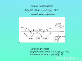 Решим неравенства 4х(х-2)(х+2)0 методом интервалов. Ответ: функция возрастает ,