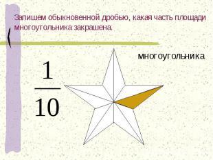 Запишем обыкновенной дробью, какая часть площади многоугольника закрашена. много