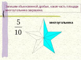Запишем обыкновенной дробью, какая часть площади многоугольника закрашена.