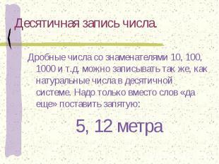 Десятичная запись числа. Дробные числа со знаменателями 10, 100, 1000 и т.д. мож