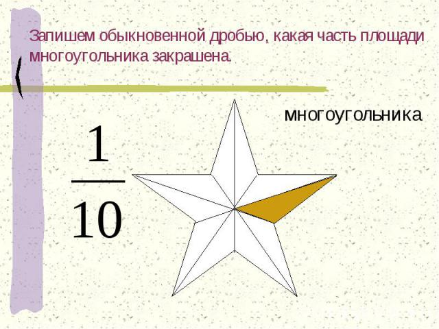 Запишем обыкновенной дробью, какая часть площади многоугольника закрашена. многоугольника