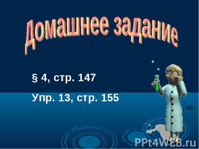 Домашнее задание § 4, стр. 147Упр. 13, стр. 155