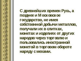 С древнейших времен Русь, а позднее и Московское государство, не имея собственно