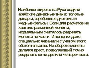 Наиболее широко на Руси ходили арабские денежные знаки: золотые динары, серебрян