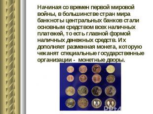 Начиная со времен первой мировой войны, в большинстве стран мира банкноты центра
