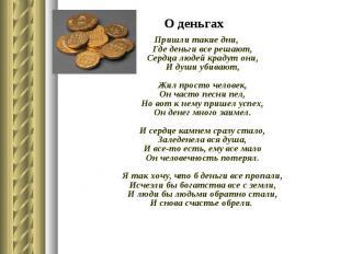 Пришли такие дни,Где деньги все решают,Сердца людей крадут они,И души убивают,Жи