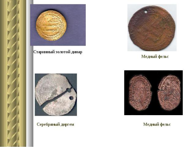 Старинный золотой динар Серебряный диргем Медный фельс Медный фельс
