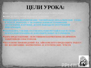 РАССМОТРЕТЬ ГЛАВНЫЕ СОБЫТИЯ КРЫМСКОЙ ВОЙНЫ;ОПРЕДЕЛИТЬ УРОКИ ВОЙНЫ И ЗНАЧЕНИЕ;ПРО