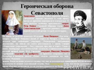 Героическая оборона Севастополя Защитники крепости стойко держали оборону, совер