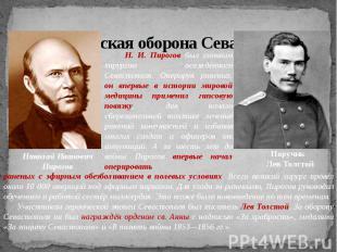 Героическая оборона Севастополя Н. И. Пирогов был главным хирургом осаждённого С