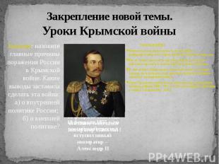 Закрепление новой темы.Уроки Крымской войны Задание: назовите главные причины по