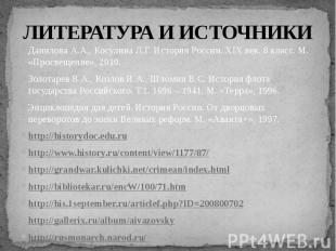 Данилова А.А., Косулина Л.Г. История России. XIX век. 8 класс. М. «Просвещение»,